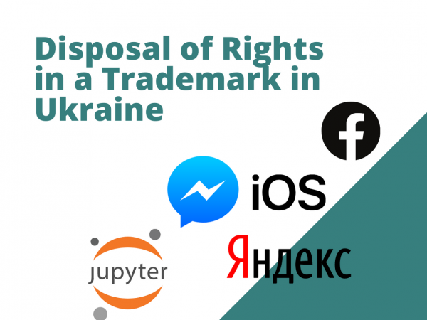 Disposal of Rights in a Trademark in Ukraine